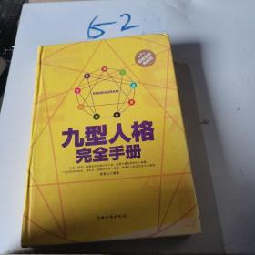 九型人格完全手册(超值精装典藏版)