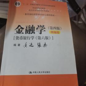 金融学(第四版)精编版【货币银行学(第六版)】(教育部经济管