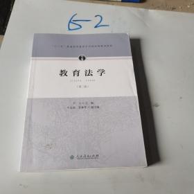 教育法学(第二版)