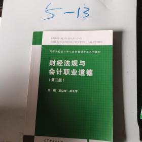 财经法规与会计职业道德(第3版)/高等学校会计学与财务管理专业