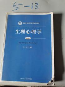 生理心理学(第2版)(新编21世纪心理学系列教材)