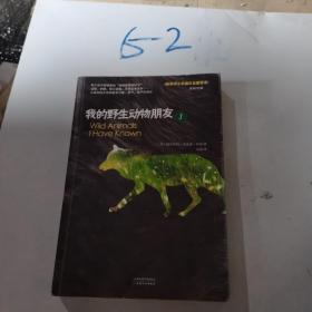 我的野生动物朋友1 欧美中小学通识启蒙读本 中小学生课外阅读推?