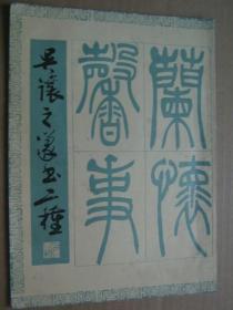 吴让之篆书二种