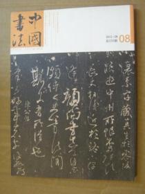 中国书法2012年第8期