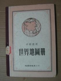 中学适用:世界地图册