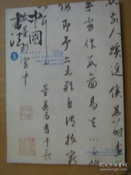 中国书法2010年第3、4、7——12期