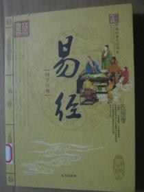 中国经典文化书系:易经