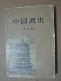 中国通史【第六册】