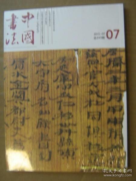 中国书法【2013年第7期】 含增刊《学人翰墨》