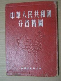 中华人民共和国分省精图(精装本)