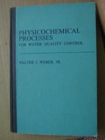 水质控制的物理化学方法