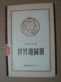 中学适用:世界地图册(26开精装本)