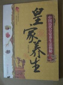 皇家养生:中国历代皇室养生法揭秘