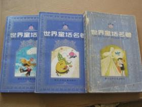 世界童话名著连环画【4、6、7册】大32开