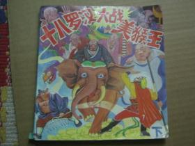 十八罗汉大战美猴王 下册