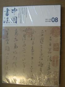 中国书法【2013年第8期】 含增刊《放翁猩毫》