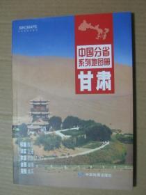 中国分省系列地图册:甘肃