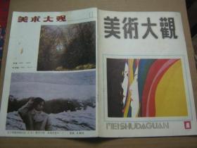 美术大观1988年1、2、3、5—10期(9本)含创刊号