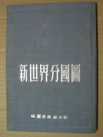 新世界分国图(32开布面精装本)