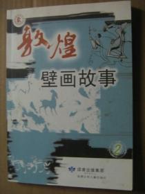 敦煌壁画故事(2)