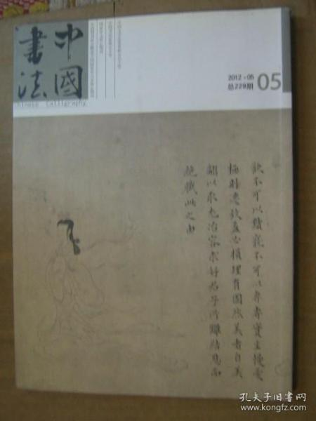 中国书法2012年第5期