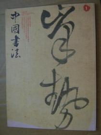 中国书法2009年第1、2、4、5、7、9期