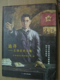 追寻 王俊纪念文集