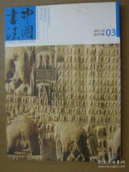 中国书法2012年第3期