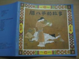 中国传统节日故事:腊八节的故事、小年的故事、二月二的故事、中秋节的故事、春节的故事、元宵节的故事