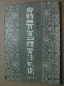 唐诗三百首四体书法艺术【真草隶篆】十一