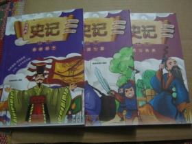 漫漫画:史记(西汉勋贵、战国七雄、春秋霸主)