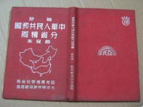 袖珍中华人民共和国分省精图普及本(布面精装50开本)