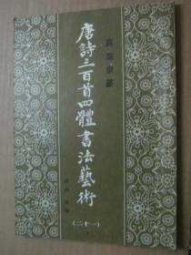 唐诗三百首四体书法艺术【真草隶篆】二十一