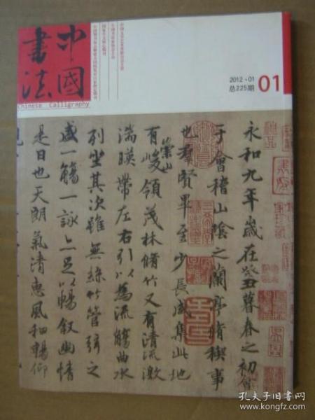 中国书法2012年第1期