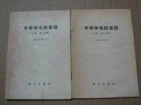 半导体电路基础(上册 第二、三分册)