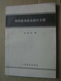 外科基本技术操作手册