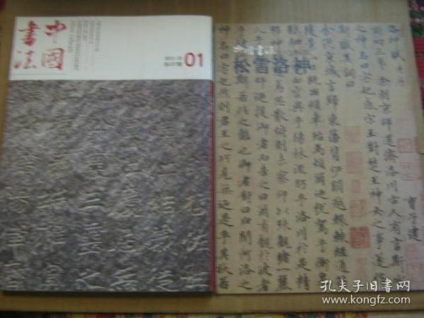 中国书法【2013年第1期】 含增刊《松雪洛神》