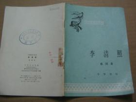 中国历史小丛书:李清照