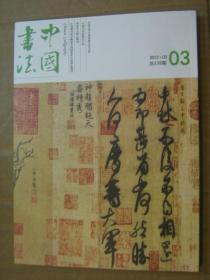 中国书法2013年第3期