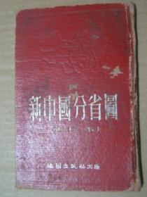 新中国分省图(袖珍精装本)