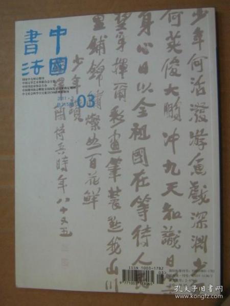 中国书法2011年第3、7、8、10、12期