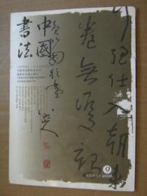 中国书法 2006年9、10期