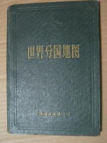 世界分国地图(32开精装本)