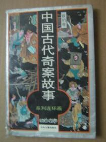 中国古代奇案故事系列连环画--银豹卷