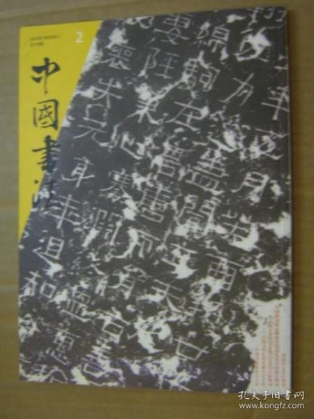 中国书法2008年第2、3、4、5、8、9、10、11期