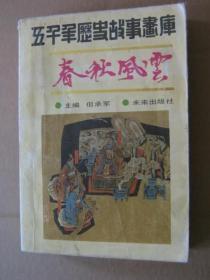 五千年历史故事画库:春秋风云(上)