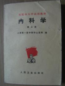 内科学(第三册)
