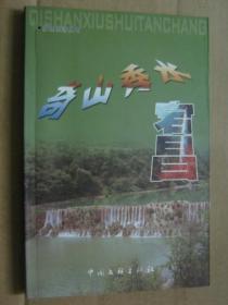 奇山秀水:宕昌