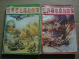 世界著名陆战故事、世界著名空战故事