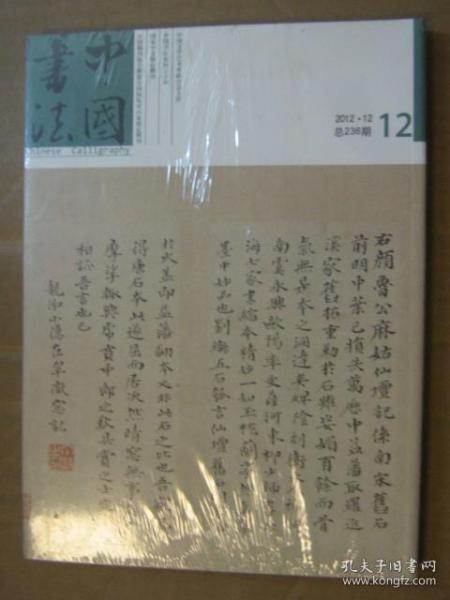 中国书法【2012年第9期】含增页全新未开封